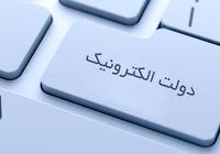 ابلاغ تصمیمات جدید دولت در راستای تحقق دولت الکترونیک